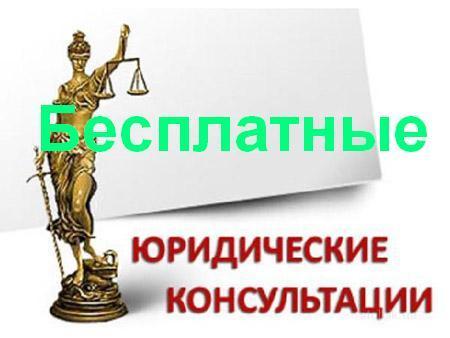 Юридические консультации в Прокопьевске