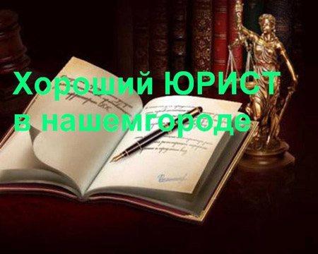 Юрист Прокопьевск