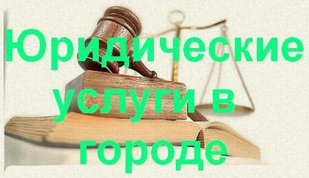 Юридические услуги в Прокопьевске
