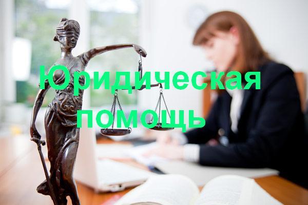 Юридическая помощь в Прокопьевске